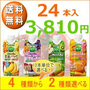 カゴメ 野菜生活100 スムージー Smoothie 4種類から12本単位で2種類選べる24本