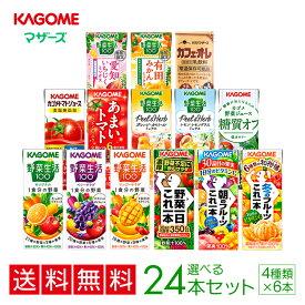 お中元 カゴメの野菜ジュース24本 16種類から4種類も選べる♪(4種類×6本) お礼 お返し 内祝い 出産祝い お祝 オフィス 備蓄
