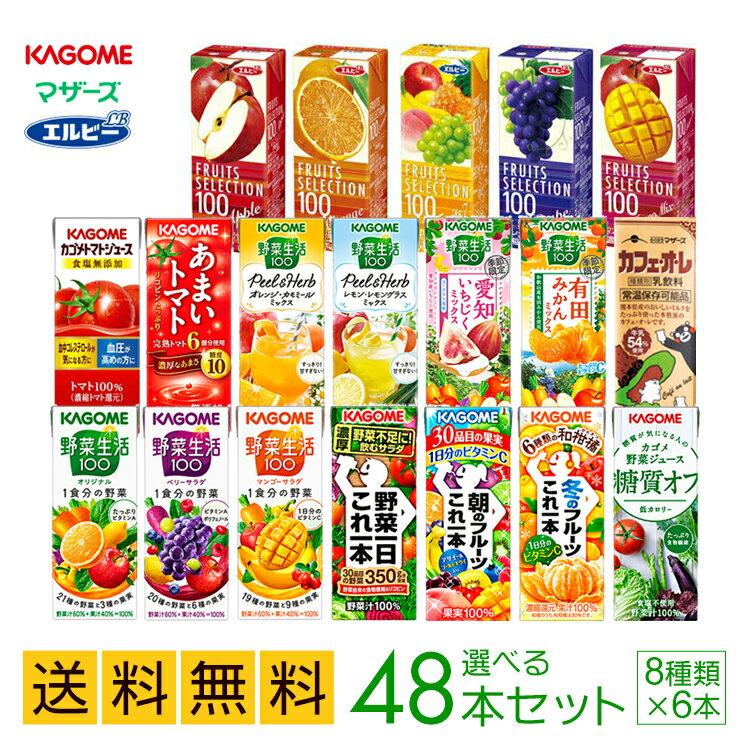 お中元 カゴメの野菜ジュース&エルビー果汁100%ジュース48本  21種類から8種類も選べる♪(8種類×6本) お礼 お返し 内祝い 出産祝い お祝 オフィス 備蓄