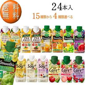カゴメ 野菜生活100 スムージー Smoothie 15種類から6本単位で4種類選べる24本
