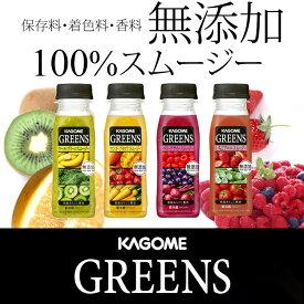 敬老の日 カゴメ グリーンズ 12本 4種類から3本単位で選び放題 スムージー greens smoothie ビタミン