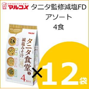 タニタ監修減塩FD(フリーズドライ) アソート 4食×12個入り