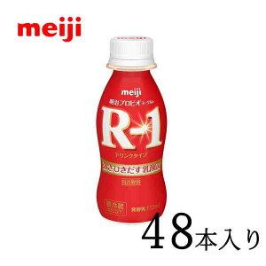 【送料無料】明治ヨーグルトR-1 ドリンクタイプ 112ml×48本