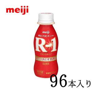 【送料無料】明治ヨーグルトR-1 ドリンクタイプ 112ml×96本