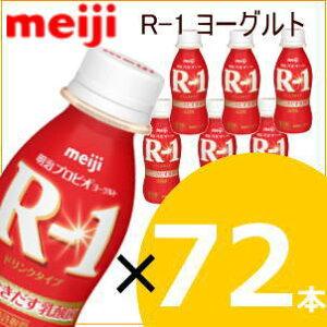 【送料無料】明治ヨーグルトR-1 ドリンクタイプ 112ml×72本