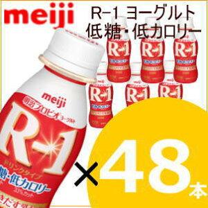 【送料無料】明治ヨーグルトR-1 低糖・低カロリー ドリンクタイプ 112ml×48本