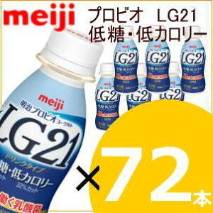 【送料無料】明治プロビオヨーグルトLG21 ドリンクタイプ低糖低カロリー 112ml×72本