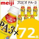 明治 プロビオヨーグルトドリンクタイプ PA-3 112ml×72本 プリン体と戦う乳酸菌 pa3 PA3 ヨーグルト ドリンク