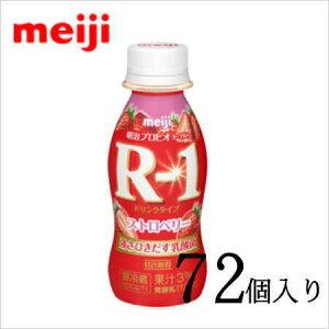 【送料無料】明治ヨーグルトR-1 ドリンクタイプ ストロベリー脂肪0 112ml×72本