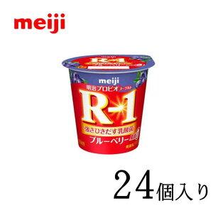 明治ヨーグルトR-1 ブルーベリー脂肪0  112g×24個