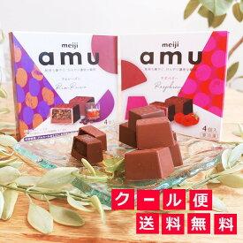 チョコレート amu アム 2箱セット(2種類×1個)