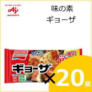 味の素 ギョーザ(12個入り300g)×20個入り