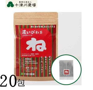 十津川農場 ねじめびわ茶おひとりさま20 20g(2g×20包)タグ付ティーバッグタイプ