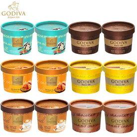 お中元 ゴディバ カップアイスおすすめ12個セット GODIVA godiva