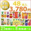 20種類から選べる★カゴメの人気紙パック商品24本セット(4種類×6本)