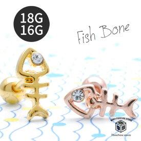 ボディピアス 軟骨ピアス 18g 16g 魚 骨 かわいい モチーフ ボディーピアス ジュエル シルバー ゴールド ネジ式 軟骨用 なんこつピアス 耳 軟骨 ピアス ストレートバーベル サージカルステンレス 18ゲージ 16ゲージ