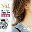 【楽天1位受賞】 小ノ極 ダイヤモンド ボディピアス 0.1ct 一粒 白 つけっぱなし ピアス 16G 14G 立爪 金属アレルギー…