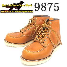 正規取扱店 REDWING (レッドウィング) 9875 6inch CLASSIC MOC TOE ブーツ ゴールドラセットセコイア 犬タグ