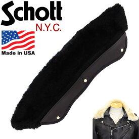 正規取扱店 Schott (ショット) 618M Detachable BOA for Collar (デタッチャブル 襟ボア) 全2色