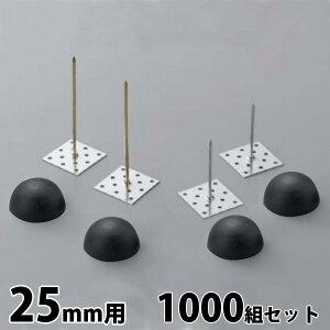 吸音ボード・断熱材ボード用 スピンドルピン [ボード25mm用]1000組セット 黒スピンドルピンとボタンワッシャーセット クロ