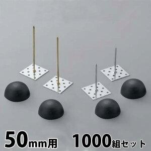 吸音ボード・断熱材ボード用 スピンドルピン [ボード50mm用]1000組セット 黒スピンドルピンとボタンワッシャーセットブラック