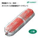 タイル用接着剤 インテリアフレックス [ダークグレー] 1本 タイルメントボンド内装磁器質タイル・石材・ガラスタイル用接着剤