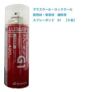 スプレーボンドG1(5本入)タイルメントスプレーボンド グラスウール・ロックウール 断熱材 吸音材 補修 [送料無料]グラスウール・ロックウール ガラスクロス 接着材
