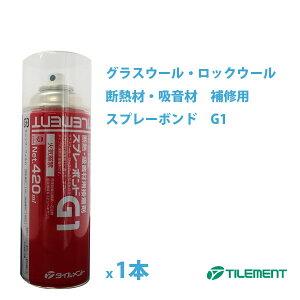 スプレーボンドG1(1本入) タイルメントスプレーボンド グラスウール・ロックウール 断熱材 吸音材 補修グラスウール・ロックウール ガラスクロス 接着剤