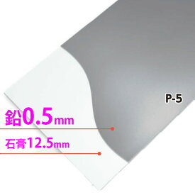 鉛ボード 東邦亜鉛 ソフトカーム鉛複合板 P-5【鉛0.5mm+石膏12.5mm】[5枚以上で送料無料!]