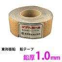 鉛テープ 厚さ1.0mm幅40mmx5m[1本入]東邦亜鉛ソフトカーム(TP-3) 粘着付き鉛遮音テープ