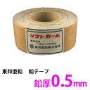 鉛テープ 厚さ0.5mm幅40mmx10m[1本入]東邦亜鉛ソフトカーム鉛テープ(TP-2) 粘着付き鉛遮音テープ制振 デッドニン…