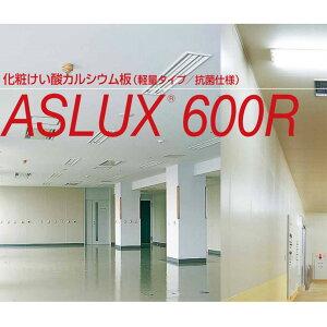 化粧ケイカル板 ニチアス アスラックス600R 軽量タイプ(3x6サイズ)【送料無料】ニチアス製化粧ボード