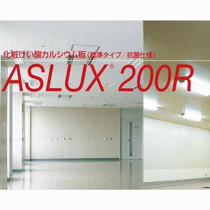 化粧ケイカル板 アスラックス200R (3x6サイズ)軽量タイプ 化粧板  ニチアスケイカル板 1.0けい酸カルシウム板