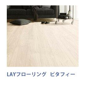 LAYフローリング ピタフィー東リ 床リフォーム吸着床タイル 150mmx900mmDIYでできる床リフォームタイル