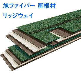 旭ファイバーグラスシングル リッジウェイ軽量屋根材リッジウェイ(全5色)送料無料