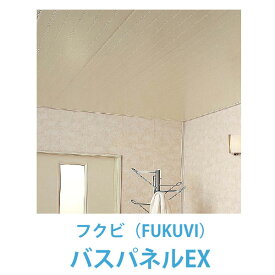 フクビ バスパネルEX 2m1坪入り(本体6枚・廻り縁4本入)FUKUVI 浴室用天井・壁装材