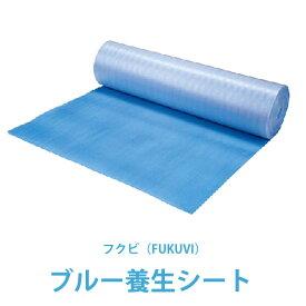 ブルー養生シート 25m巻x5本FUKUVI 床用養生材