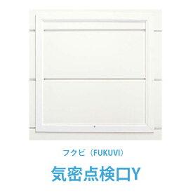 フクビ浴室天井用点検口枠 気密点検口枠YFUKUVI バスパネルに対応