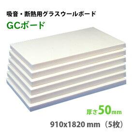 GCボード グラスウール(厚手GC張り)ガラスクロス 断熱材 GCボード/50mm厚[幅910x高さ1820mm]5枚入パラマウント硝子工業 GCボード グラスウールボードパラマウントガラス GCボード