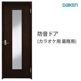 防音ドア カラオケ用780幅(業務用)大建工業 防音 ドア 室内専用防音ドア 見切枠方式有効開口寸法653mm カラオケ ドア 大建防音ドア