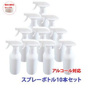 アルコール用スプレーボトル 10本セットキャップ付き 遮光性スプレーボトル送料無料スプレーボトルセット 空ボトル※中身は入っておりません 詰め替え用空容器
