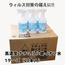 ウィルス感染予防対策 スプレー高濃度5ppm ナチュラル銀イオン水 Ag+1ケースセット20本入 たっぷり使えるウイルス対…