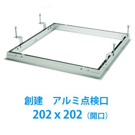 天井点検口 [額縁タイプ] 202x202スーパーリーフ202VS 支持金具タイプ創建アルミ点検口(1台入)