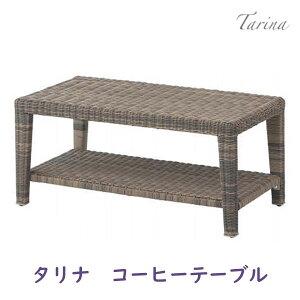 タリナ コーヒーテーブル900タカショー ガーデンテーブル ガーデニングテーブル 人口ラタン 252312