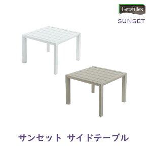 サンセット サイドテーブル(1台)タカショーサイドテーブル ガーデンサイドテーブル プラスチック グロスフィレックス 313778