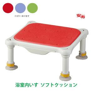 浴槽内いす 軽量浴槽台 あしぴたミニ [12-20 ]天板ソフトクッション自沈浴槽台 536-580_536-581_536-582 浴槽内での立ち上がり 出入りの補助器具お手入れ簡単 水切りのよい浴槽台