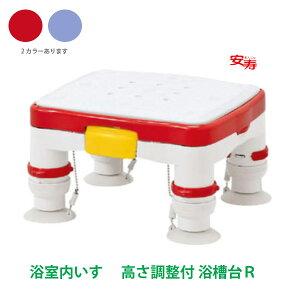 浴槽内いす かるぴったん 高さ調整付浴槽台R標準サイズ 吸盤固定浴槽台 536-480 536-481 浴槽内での立ち上がり 出入りの補助器具お手入れ簡単 吸着しやすい浴槽台