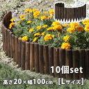 ガーデンエッジ 焼磨 20x100cm Lサイズ 10個セット高さ20cm×厚さ1.3cm×長さ1mお庭 花壇 仕切り 柵 花壇囲い