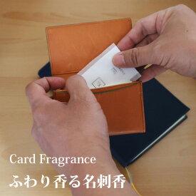 ふわりと香る名刺香 3枚セット 香るコミュニケーションツール財布 手帳 小物にも使えるカードフレグランス贈り物 男性名刺 女性名刺 名刺の香り