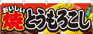 横幕 お祭り 文化祭 縁日 イベント用 焼とうもろこし 横幕 No.61326【受注生産★2】